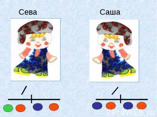 СеваСаша