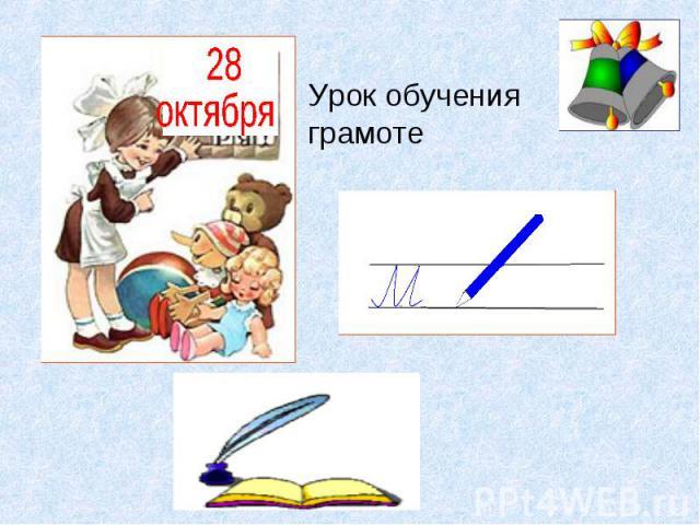 28октябряУрок обучения грамоте