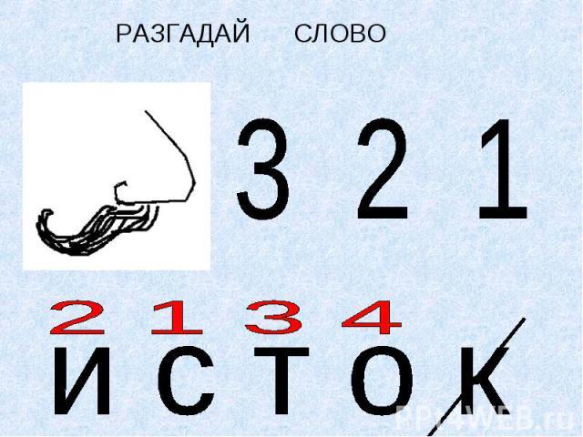РАЗГАДАЙ СЛОВО3 2 12 1 3 4и с т о к