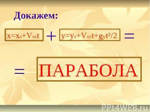 Докажем:x=x0+V0xty=y0+V0yt+gyt²/2ПАРАБОЛА