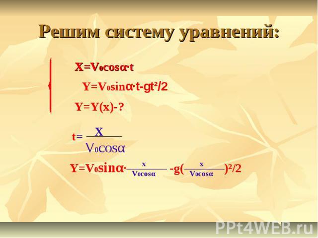 Решим систему уравнений:X=V0cosα·tY=V0sinα·t-gt²/2Y=Y(x)-?t=Y=V0sinα· -g( )²/2
