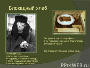 Блокадный хлеб Вглядись в эти фотографии – и ты поймёшь, как жили ленинградцы бл