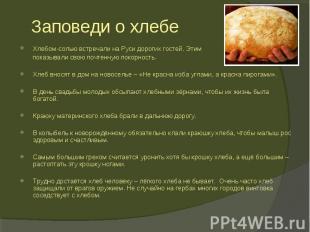Хлебом-солью встречали на Руси дорогих гостей. Этим показывали свою почтенную по