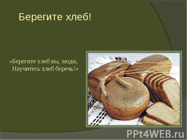 «Берегите хлеб вы, люди, Научитесь хлеб беречь!»