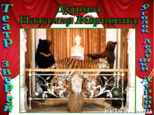 ДуроваНаталья Юрьевна