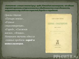 Циклы стихов: Циклы стихов: «Пузыри земли», «Разные стихотворения», «Город», «Сн
