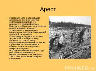 9 февраля 1945 Солженицына арестовали: военная цензура обратила внимание на его