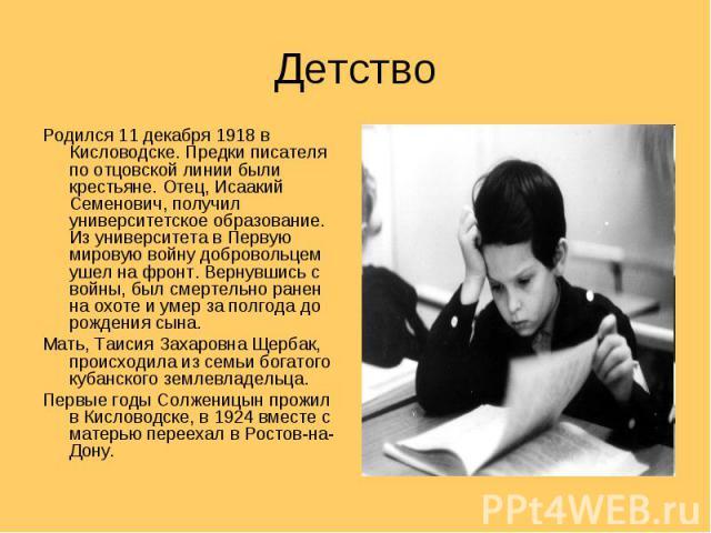 Родился 11 декабря 1918 в Кисловодске. Предки писателя по отцовской линии были крестьяне. Отец, Исаакий Семенович, получил университетское образование. Из университета в Первую мировую войну добровольцем ушел на фронт. Вернувшись с войны, был смерте…