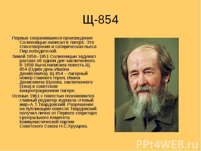 Первые сохранившиеся произведения Солженицын написал в лагере. Это стихотворения и сатирическая пьеса Пир победителей. Первые сохранившиеся произведения Солженицын написал в лагере. Это стихотворения и сатирическая пьеса Пир победителей. Зимой 1950–…