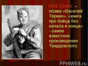 1941-1945гг. – поэма «Василий Теркин», «книга про бойца без начала и конца» - са