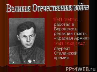 1941-1942гг. – работал в Воронеже в редакции газеты «Красная Армия» 1941-1942гг.