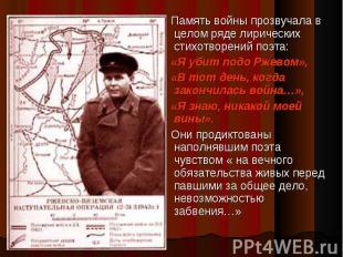 Память войны прозвучала в целом ряде лирических стихотворений поэта: Память войн