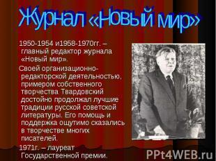 1950-1954 и1958-1970гг. –главный редактор журнала «Новый мир». 1950-1954 и1958-1