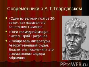 «Один из великих поэтов 20-века»,-так называл его Константин Симонов. «Один из в