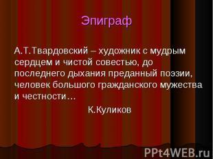 А.Т.Твардовский – художник с мудрым сердцем и чистой совестью, до последнего дых