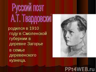 родился в 1910 году в Смоленской губернии в деревне Загорье в семье деревенского