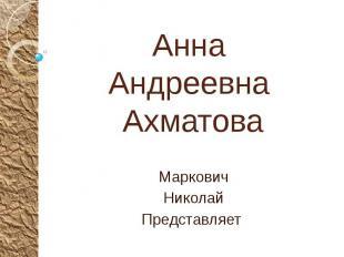 Анна Андреевна Ахматова Маркович Николай Представляет