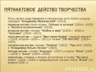 """Роль своего рода пролога в творческом пути поэта сыграла трагедия """"Владимир"""