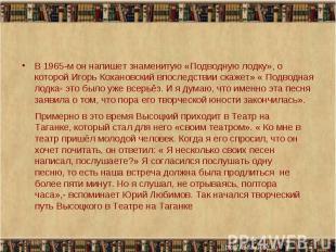 В 1965-м он напишет знаменитую «Подводную лодку», о которой Игорь Кохановский вп