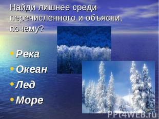 Река Река Океан Лед Море
