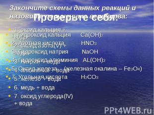 1. оксид кальция + вода 1. оксид кальция + вода 2. оксид азота(V) + вода 3. натр