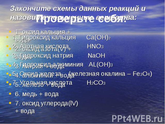 1. оксид кальция + вода 1. оксид кальция + вода 2. оксид азота(V) + вода 3. натрий + вода 4. алюминий + вода 5. железо + вода 6. медь + вода 7. оксид углерода(lV) + вода