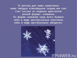 В- третьих, для зимы характерны такие твёрдые атмосферные осадки, как снег. Снег