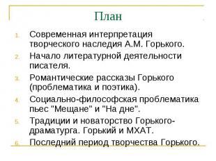 Современная интерпретация творческого наследия А.М. Горького. Современная интерп