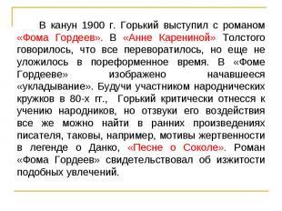 В канун 1900 г. Горький выступил с романом «Фома Гордеев». В «Анне Карениной» То