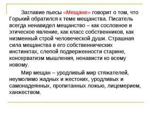 Заглавие пьесы «Мещане» говорит о том, что Горький обратился к теме мещанства. П