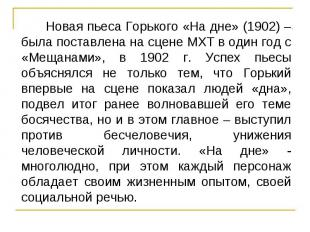 Новая пьеса Горького «На дне» (1902) – была поставлена на сцене МХТ в один год с