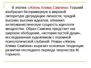 В эпопее «Жизнь Клима Самгина» Горький изобразил беспримерную в мировой литерату