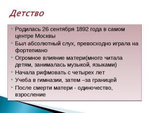 Родилась 26 сентября 1892 года в самом центре Москвы Родилась 26 сентября 1892 г