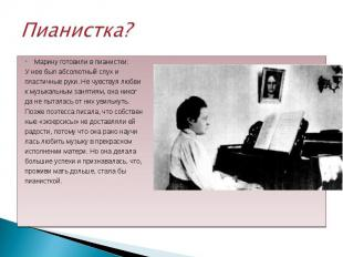 Марину готовили в пианистки: Марину готовили в пианистки: У нее был абсолютный с