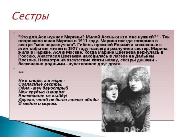 """""""Кто для Аси нужнее Марины? Милой Асеньки кто мне нужней?"""" - Так вопрошала юная Марина в 1911 году. Марина всегда говорила о сестре """"моя неразлучная"""". Гибель прежней России и связанные с этим события жизни в 1927 году навсегда ра…"""