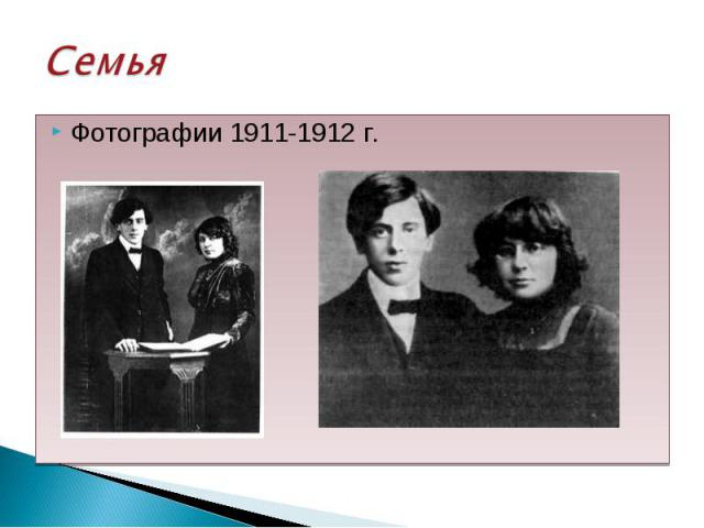 Фотографии 1911-1912 г. Фотографии 1911-1912 г.