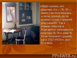 «Надо сказать, что квартира эта — № 50 — давно уже пользовалась если не плохой,