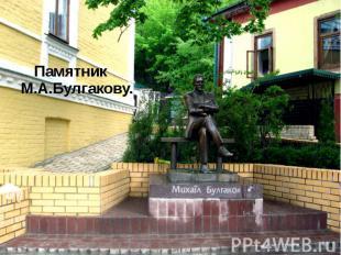 Памятник М.А.Булгакову. Памятник М.А.Булгакову.
