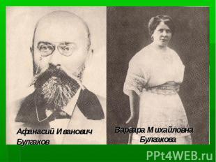 Варвара Михайловна Булгакова Варвара Михайловна Булгакова
