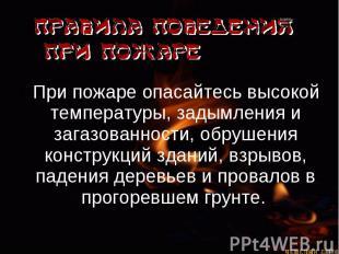 • При пожаре опасайтесь высокой температуры, задымления и загазованности,