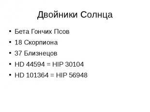 Двойники Солнца Бета Гончих Псов 18 Скорпиона 37 Близнецов HD 44594 = HIP 30104