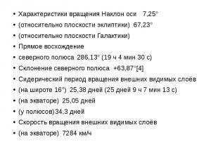 Характеристики вращения Наклон оси 7,25° Характеристики вращения Наклон оси 7,25