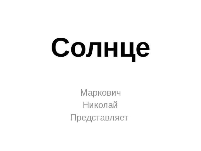 Солнце Маркович Николай Представляет
