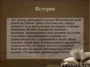 Лет десять-двенадцать назад в Московском доме книги на Новом Арбате был закуток,