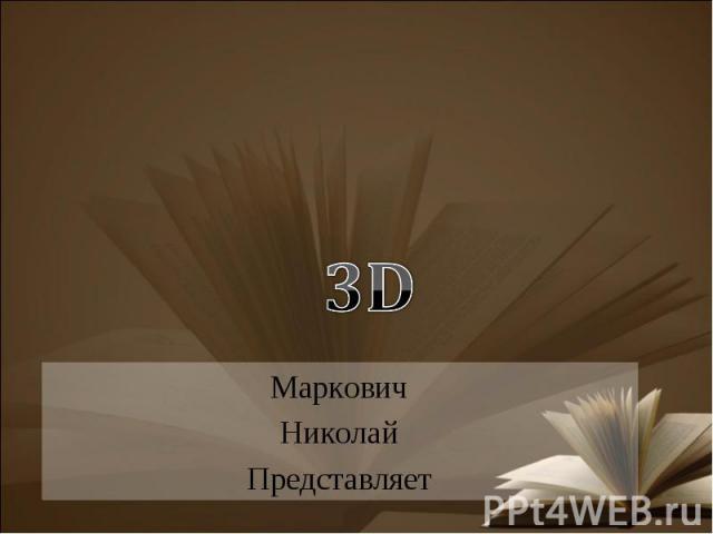 Маркович Маркович Николай Представляет
