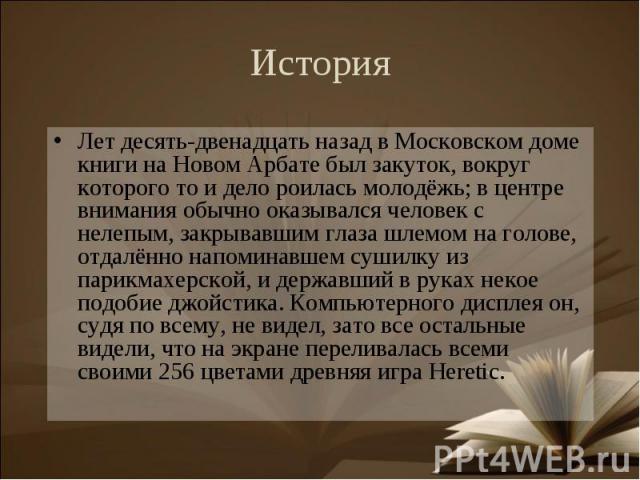 Лет десять-двенадцать назад в Московском доме книги на Новом Арбате был закуток, вокруг которого то и дело роилась молодёжь; в центре внимания обычно оказывался человек с нелепым, закрывавшим глаза шлемом на голове, отдалённо напоминавшем сушилку из…