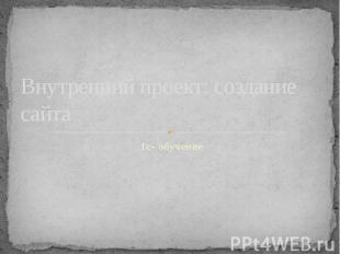 Внутренний проект: создание сайта 1с- обучение