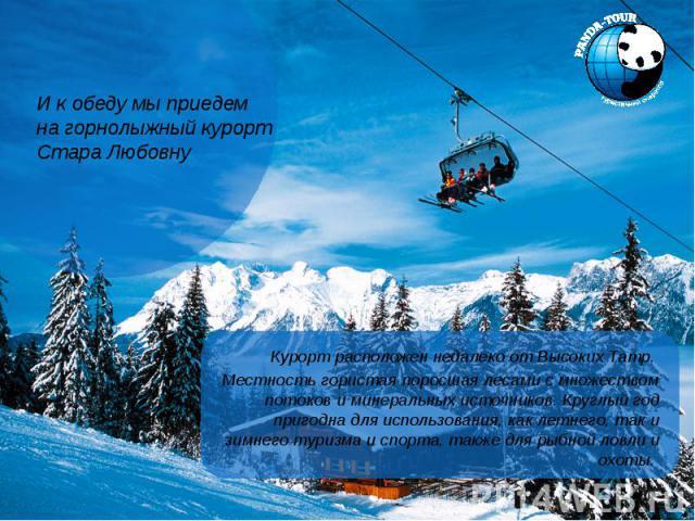 И к обеду мы приедем на горнолыжный курорт Стара Любовну И к обеду мы приедем на горнолыжный курорт Стара Любовну