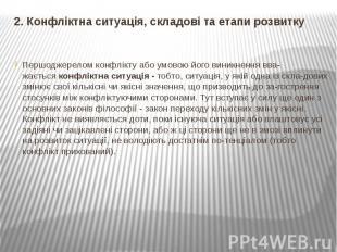 2. Конфліктна ситуація, складові та етапи розвитку Першоджерелом конфлікту або у