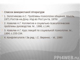 Список використаної літератури Список використаної літератури 1. Золотнякова А.С